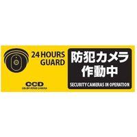 防犯プレート 大判黄色横型 OS275* オンスクエア(直送品)