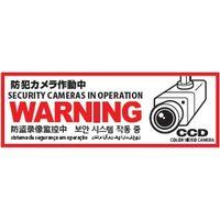 防犯プレート「防犯カメラ作動中」 多言語 白色横型 OS291* オンスクエア(直送品)