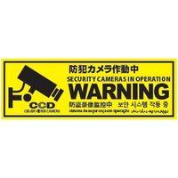 防犯プレート「防犯カメラ作動中」 多言語 黄色横型 OS289* オンスクエア(直送品)