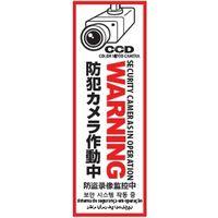 防犯プレート「防犯カメラ作動中」 多言語 白色横型 OS292* オンスクエア(直送品)