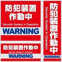 セキュリティーステッカー「防犯装置作動中」 OS180* オンスクエア(直送品)