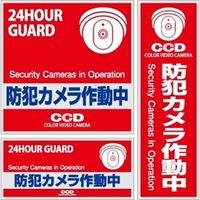 セキュリティーステッカー「防犯カメラ作動中」 OS181* オンスクエア(直送品)