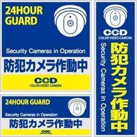 セキュリティーステッカー「防犯カメラ作動中」 OS183* オンスクエア(直送品)