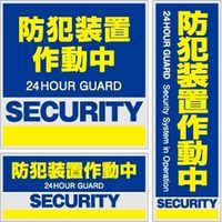 セキュリティーステッカー「防犯装置作動中」 OS182* オンスクエア(直送品)