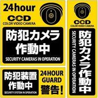 セキュリティーステッカー「防犯カメラ作動中」 OS184* オンスクエア(直送品)