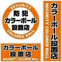 セキュリティーステッカー「防犯カラーボール設置店」 OS185* オンスクエア(直送品)