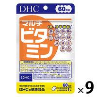 DHC マルチビタミン 60日分/60粒×9袋 ビタミンC・ビタミンD・ビタミンB・葉酸・野菜 ディーエイチシー サプリメント