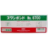 TAKADAR 自動車用マフラーパッチワークキット スワンボンド 8700(直送品)