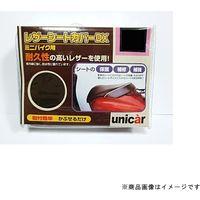 ユニカー工業 レザーシートカバーDX 4L BS-082(直送品)
