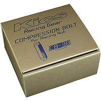 協永産業(KYO-EI) Kics COMPRESSION BOLTコンプレッションボルト M12×1.5 全長38mm ブルー 20P CB381U(直送品)