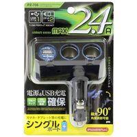 YAC リングライトソケット ディレクションツイン+USB 2.4A PZ-706(直送品)