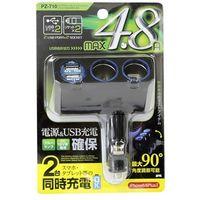 YAC リングライトソケット ディレクション ツイン+2口USB 4.8A PZ-710(直送品)の画像