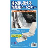 ユニカー工業 くりかえし使える 作業用シートカバー ZSC-003(直送品)