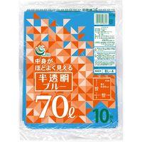 半透明ブルーゴミ袋 70L10P BL-4 1セット(300枚:1袋10枚入×30袋) 日本技研(取寄品)