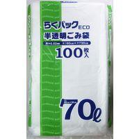らくパックECO 半透明70L100P PS-71 1セット(500枚:1袋100枚入×5袋) 日本技研(取寄品)