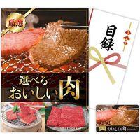 リボンラッピングデザイン封筒でお届け。伊藤忠食品 おいしい肉ギフトカード 焼き肉柄 目録パネルセット isc-437645 1枚(直送品)