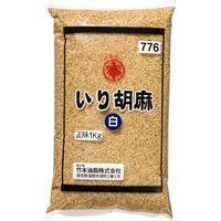 竹本油脂 いり胡麻 白 1kg 60056570001 1セット(6袋入)(直送品)