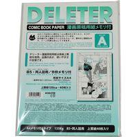 デリーター デリータ漫画原稿用紙A4 135kgメモリ付 201-1032 1セット(10冊)(直送品)