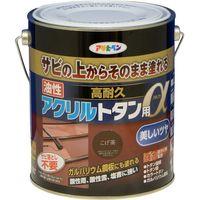 アサヒペン AP 油性高耐久アクリルトタンα 1.6KG こげ茶 9018259(直送品)