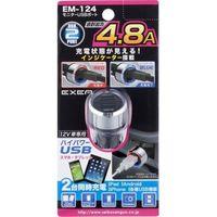 星光産業 モニターUSBポート EM124(取寄品)