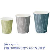 サンナップ 紙コップ セレニータ2 90ml(3オンス) 1袋(50個入)