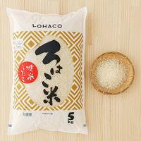 【精白米】ろはこ米 こしいぶき 5kg