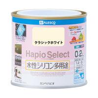 ハピオセレクト クラシックホワイト 0.2L #00017650081002 カンペハピオ(直送品)