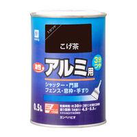 油性アルミ用 こげちゃ色 0.5L #00067640161005 カンペハピオ(直送品)