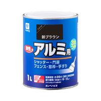 油性アルミ用 新ブラウン 1L #00067645541010 カンペハピオ(直送品)