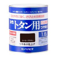油性トタン用 コーヒーブラウン 1.6L #00147645441016 カンペハピオ(直送品)