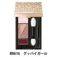 【アウトレット】マキアージュ ドラマティックムードアイズ BR616(グッバイガール) 3g 資生堂