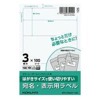 コクヨ はがきサイズで使い切りやすいラベル 宛名・表示用 KPC-PS031-100 1袋(100シート入)
