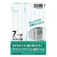 コクヨ はがきサイズで使い切りやすいラベル フラットファイル用 KPC-PS071-100 1袋(100シート入)