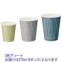 サンナップ 紙コップ セレニータ2 275ml(9オンス) 1セット(500個:50個入×10袋)