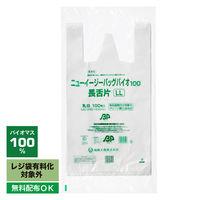 福助工業 ニューイージーバッグバイオ100 長舌片 バイオマスポリエチレン100% レジ袋 LL 乳白 1袋(100枚入)