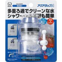 クリタック 浄水蛇口 アクアタップA CQA-2040 5個(直送品)