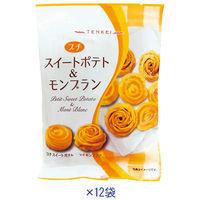 天恵製菓 プチスイートポテト&モンブラン tenkeiseika 0001 1箱(96個:8個×12袋入)
