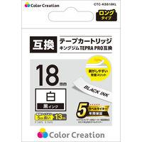 カラークリエーション 互換テープカートリッジ TEPRA PRO 18mm 白ラベル(黒文字) 1個(13m巻)