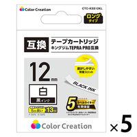 カラークリエーション 互換テープカートリッジ TEPRA PRO 12mm 白ラベル(黒文字) 1セット(5個)