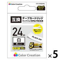 カラークリエーション 互換テープカートリッジ TEPRA PRO 24mm 白ラベル(黒文字) 1セット(5個)