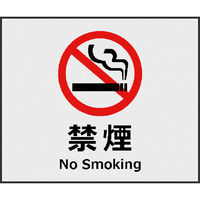サインマット 禁煙 75x90cm BE00009 クリーンテックス・ジャパン (直送品)