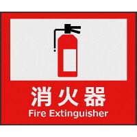 サインマット 消火器 75x90cm BE00011 クリーンテックス・ジャパン (直送品)