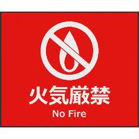サインマット 火気厳禁 75x90cm BE00012 クリーンテックス・ジャパン (直送品)
