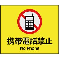 サインマット 携帯電話禁止 75x90cm BE00013 クリーンテックス・ジャパン (直送品)