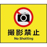 サインマット 撮影禁止 75x90cm BE00014 クリーンテックス・ジャパン (直送品)