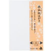 あかしや AO-20L 画仙紙はがき 1セット(10枚入×5パック) (直送品)