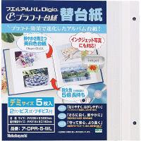 ナカバヤシ プラコート 替台紙 デミサイズ5枚 ホワイト ア-DPR-5-WL 2冊 (直送品)