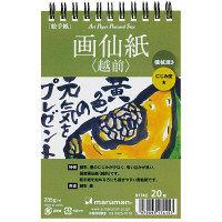 マルマン S174C ポストカード 画仙紙(越前) 2冊(1冊20枚入)(直送品)