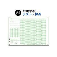 スキャネット マークシート A4(テスト・採点用)150問5択 SN-0077 1箱(1000枚入)(直送品)