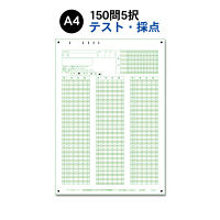 スキャネット マークシート A4(テスト・採点用)150問5択 SN-0161 1箱(1000枚入)(直送品)